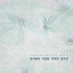 첫사랑의 아련한 추억의 연주곡 Instrumental Music of Distant Memory in First Love